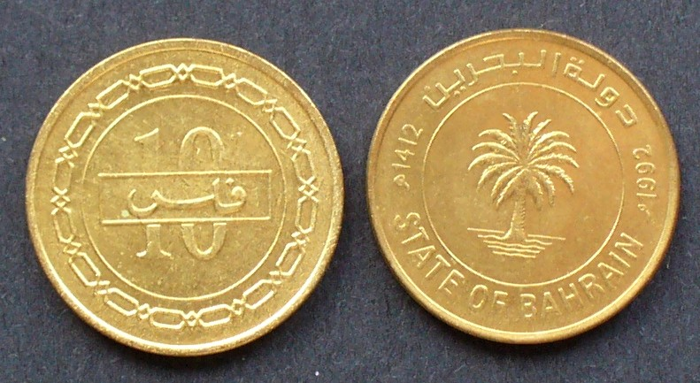 10 Fils 1992 Bahrain S 14 Al Bro Dattelpalme Ef
