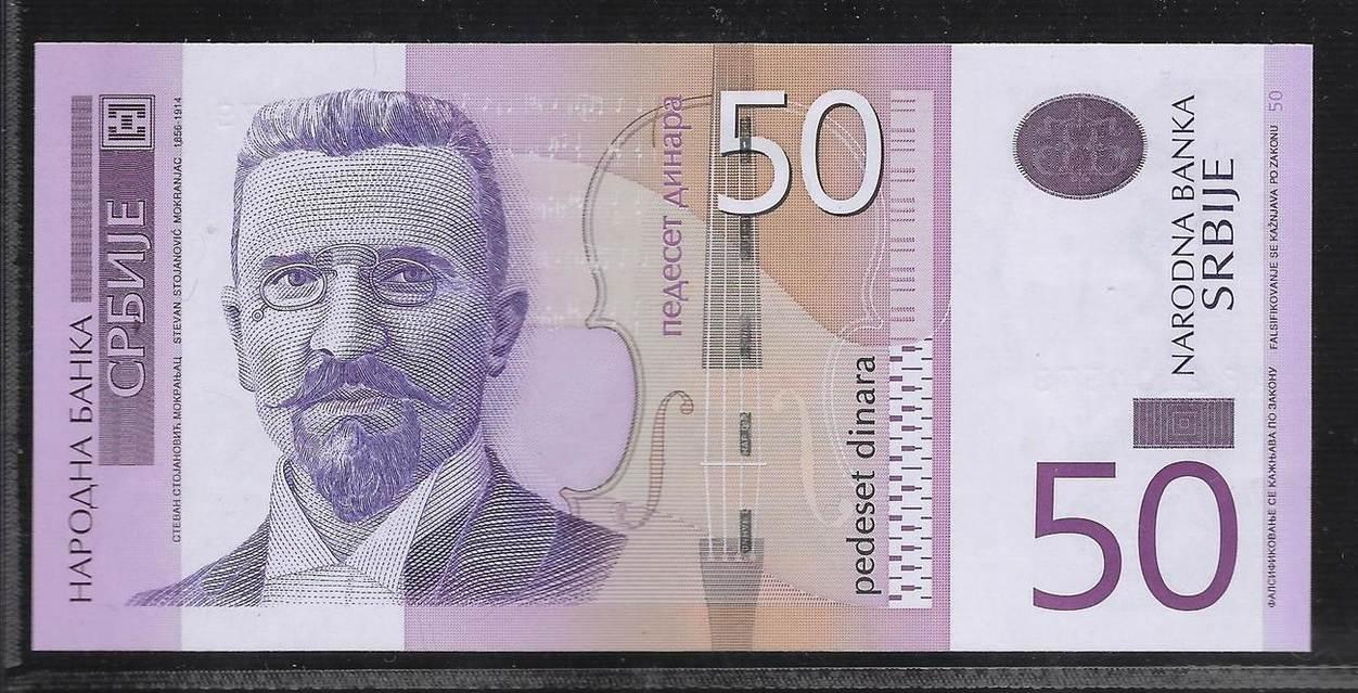 Serbia P-40 2005 50 Dinara UNC