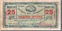 25 Roubles 1919 Russland Chita, Society  E...