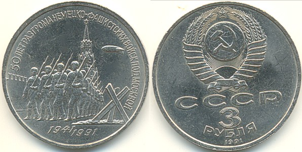 3 Rubel 1991 Russland Cccp Commemorative Coin Battle Of Moscow