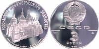 3 Rubel 1988 Rußland Sophienkathedrale in ...