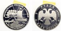 1995  Russland 3 Rubel 1995 1.Arktisexped...