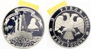 1996  Russland 3 Rubel 1996 Eisbrecher Er...