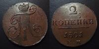 1801 Russie, Russian, Russia RUSSIE, RUSSIA, Paul Ie, Ekaterinburg, 2 ... 35,00 EUR  plus 6,00 EUR verzending