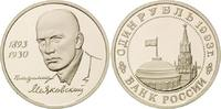 1 Rubel 1993, Russland, 100. Geburtstag vo...