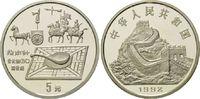 5 Yuan 1992, China, Löffelkompass, PP