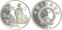 5 Yuan 1988 China 5 Yuan 1988 3000 Jahre C...