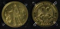 25 Rubel 2005 Russland Jungfrau - Sternzeichen/ Tierkreiszeichen - Gold   420,00 EUR kostenloser Versand