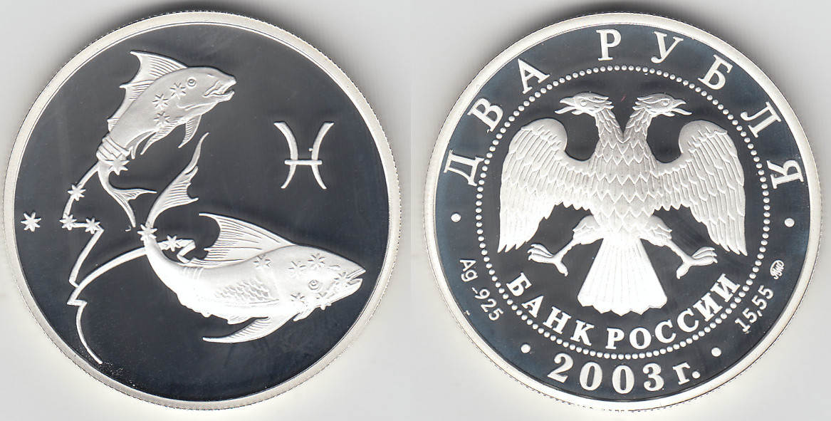 Russland Russia Silver Coin 2 Rubles 2003 Pisces Zodiac Sign