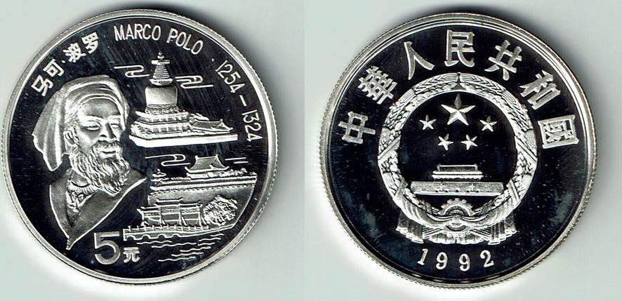 1992 China Marco Polo Silver Coin China