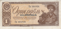 1 Rubel 1938 Russland  3