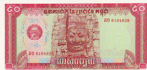 50 Riels 1979 Cambodia CAMBODIA P.32a - Kampuchea 1979 UNC UNC