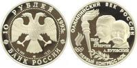 10 Rubel 1993 Russland Republik Russland s...