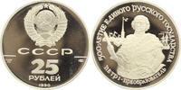 25 Rubel 1990 Russland UdSSR 1917-1991. PA...