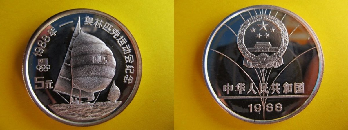 5 yuan 1988 china segeln segelregatta olympiade olympische spiele 1988 seoul silber proof. Black Bedroom Furniture Sets. Home Design Ideas