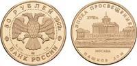 50 Rubel 1992, Moskau. RUSSLAND Republik seit 1992. Polierte Platte  365,00 EUR  +  9,90 EUR shipping