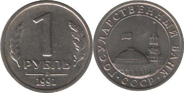 1 Rubel Lmd 1991 Russland Sowjetunion Udssr Cccp Circulation