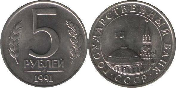5 Rubel L 1991 Russland Sowjetunion Udssr Cccp Circulation