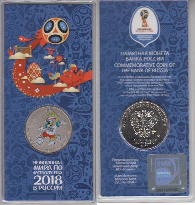 Russia 25 rubles 2016 2018 FIFA World Cup Football UNC NEW !!!