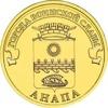 10 Rubel 2014 Rußland - Russia Anapa Town of Martial Glory Stempelglanz... 2,00 EUR  Excl. 10,00 EUR Verzending