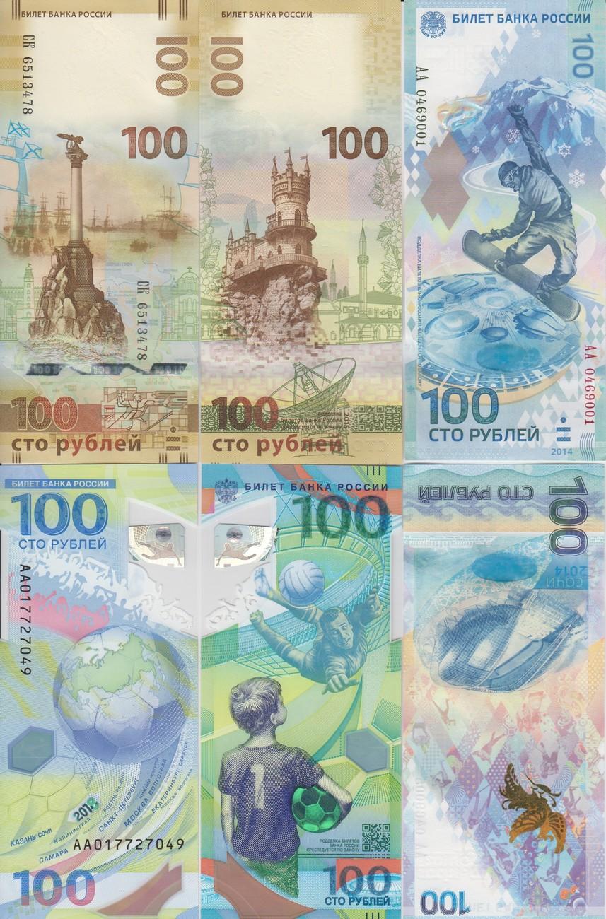 Russia 100 rubles Sochi-2014 UNC