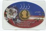 1 Azadi 1386(2007) Iran Islamische Republi...