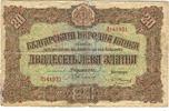 20 Leva Slatni (1917)(1919 Bulgarien/Serbi...