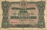 10 Leva Slatni (1917)(1919 Bulgarien/Serbi...
