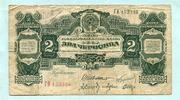 2 Tscherwonez 1928 Russland,  gebraucht