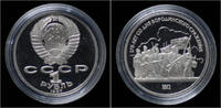 1 rubel 1987 Russia Russia 1 rubel 1987- B...