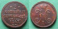 2 Kopeken 1847 CM Russland Suzun, selten s...