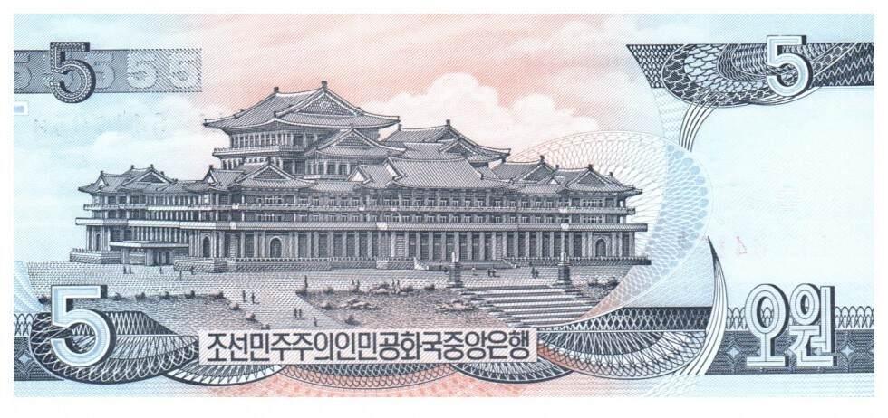 korea 5 won 1998 unc
