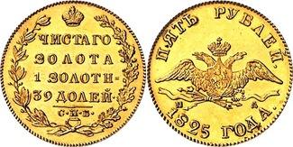 1825 RUSSIA Alexander I Gold 5 Roubles St. Petersburg UNC