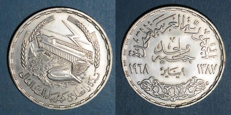 1968 World Coins Excl Europe Egypte Republique 1 Livre 1387h 1968 Petit Coup Tranche Vf