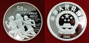 50 Yuan Silbermünze 1991 China Volksrepublik, PRC Olympische Spiele Frauen Wettlauf Track & Field Running Polierte Platte minimal beschlagen mit Kapsel