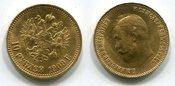 10 Rubel Gold 1909 Russland Russia Besseres Jahr Key Date vz