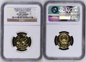 300 Yuan  Goldmünze G300Y 1980 China Volksrepublik PRC China 1980, 300 Yuan Goldmünze, Olymische Spiele Antike Bogenschützen NGC Zertifiziert PF 69 Cameo