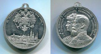 Alu Medaille 1896 Russland Russia Krönung Coronation Nikolaus II Stadtansicht vz kl.kr