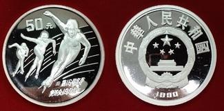 50 Yuan Silbermünze 1990 China Volksrepublik, PRC Olympische Spiele Eisschnellauf Polierte Platte minimal beschlagen mit Kapsel