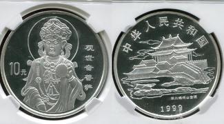 S10Y 1999 CHINA 1999 The Kuan Yin Buddha Barmherzigkeit Guanyin with Mirror POP 244 max grade 69 NGC MS 69