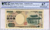 2000 Yen 2000 Japan Nippon Ginko, G-8 Gipf...