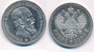 Russland 1 Rubel 1892 gutes vorzüglich Alexander I