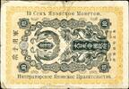 10 sen 1918 Japan 10 Sen 1918 black on och...