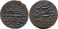 Larin 1320 AH, Malediven, Muhammad Imad ed-din V. Iskandar, 1900-1904, ... 8,00 EUR  +  5,00 EUR shipping