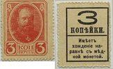 3 Kopken 1917 Russland World Paper Money 1...