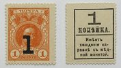 1 Kopke 1917 Russland World Paper Money 13...