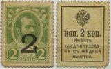 2 Kopken 1915 Russland World Paper Money 1...