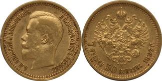 7,5 Rubel 1897 Russland  VZ