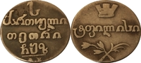 Abazi 1807 Georgia-Russian Authority.  F-VF