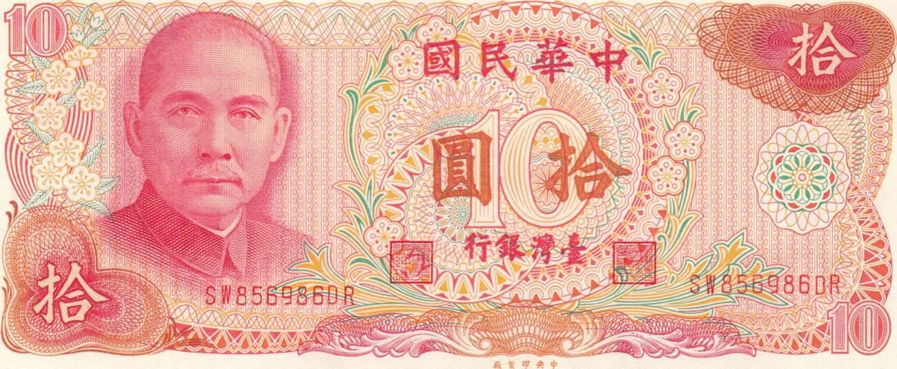 TAIWAN 10 YUAN 1976 P 1984 CHINA UNC